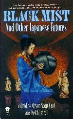 Black Mist: and Other Japanese Futures